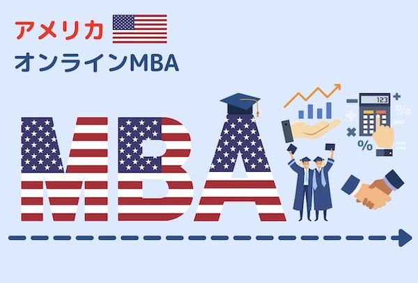 アメリカ オンラインMBA