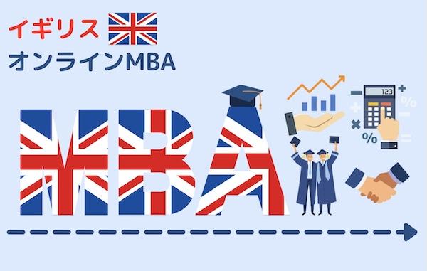 イギリス オンラインMBA