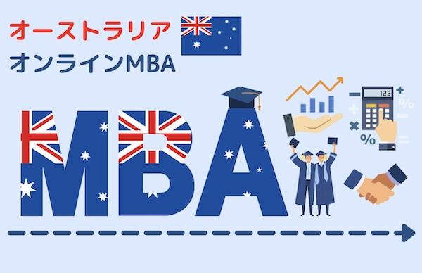 オーストラリア オンラインMBA