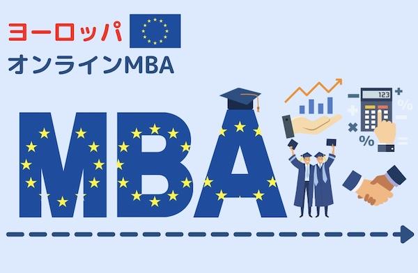 ヨーロッパ オンラインMBA