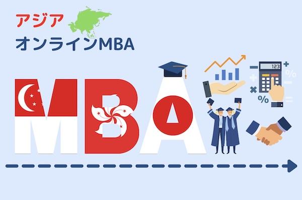 アジア オンラインMBA