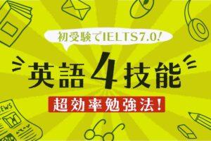 IELTS7.0 英語四技能勉強法