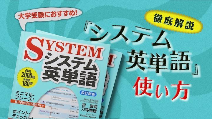 大学受験におすすめ!システム英単語の使い方