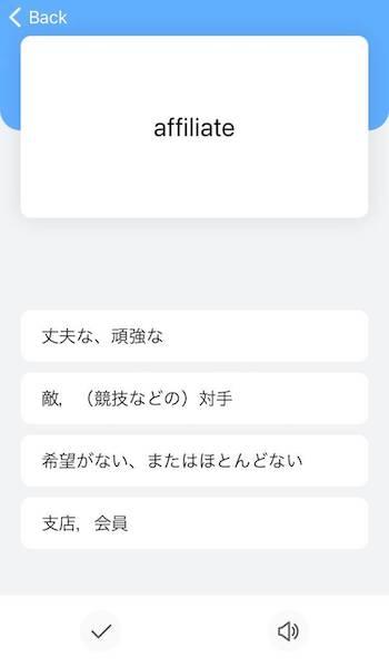 TANZAM 学習画面 英単語から日本語訳