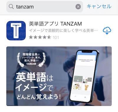 英単語アプリ TANZAM ダウンロード