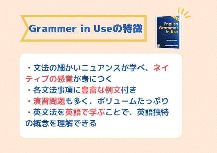 English Grammar in Useの特徴