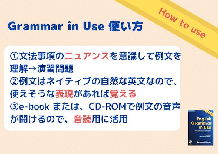 English Grammar in Use の使い方・勉強法