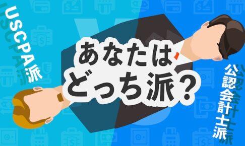米国公認会計士 vs 日本公認会計士