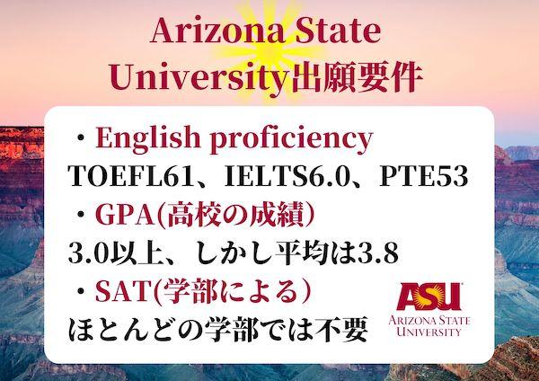 アリゾナ州立大学 出願要件