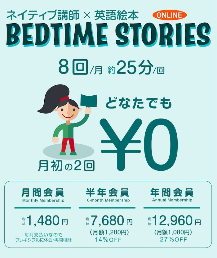 BEDTIME STORIES ネイティブ講師による英語絵本読み聞かせ