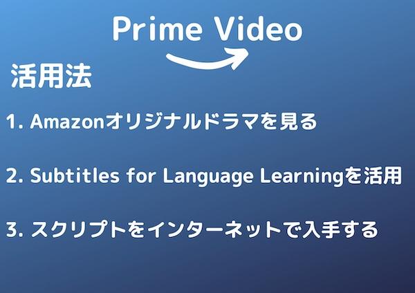 Prime Video 英語学習法