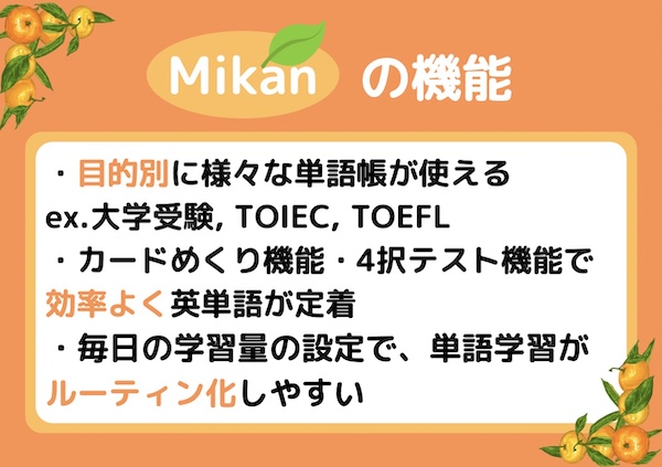 英単語アプリ 無料版mikanの機能