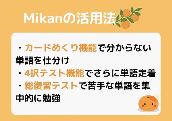 英単語アプリ mikan 活用法