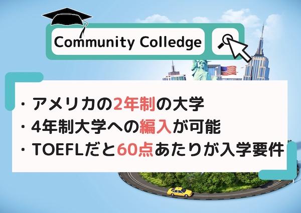 コミュニティカレッジとは?