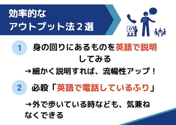 おすすめの英語アウトプット法2選