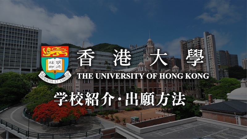 香港大学 学校紹介・留学方法