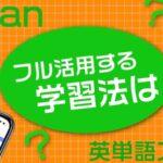 英単語アプリ Mikan 使い方