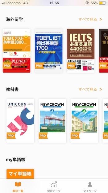 単語アプリ mikan PRO 有料の教材
