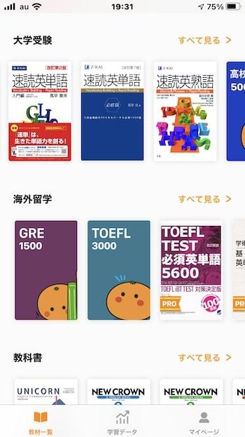 英単語アプリmikan 単語帳選択