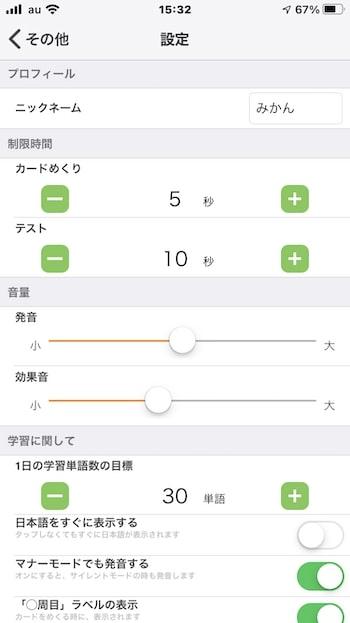 単語アプリmikan 設定