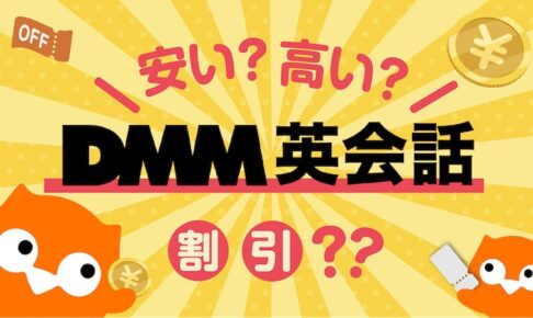 DMM英会話 料金解説