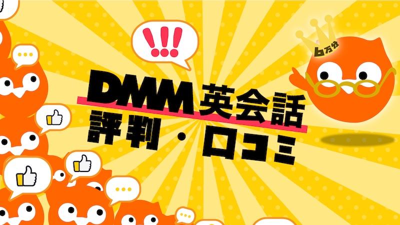 DMM英会話 評判・口コミ