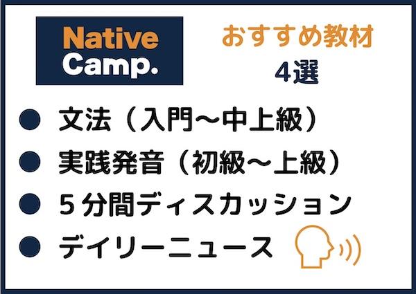 ネイティブキャンプおすすめ教材