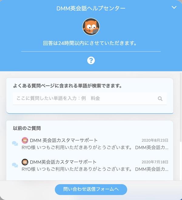 DMM英会話カスタマーサービス
