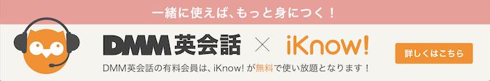 iKnow DMM英会話で無料