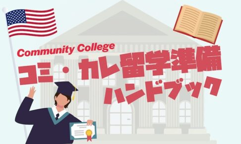 コミカレ留学