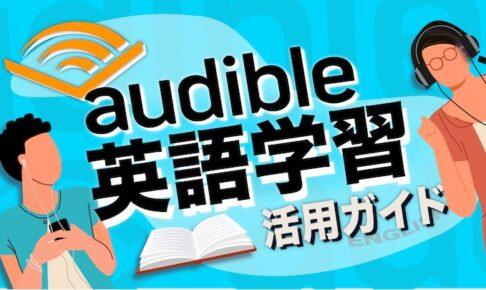 Audible 英語学習ガイド