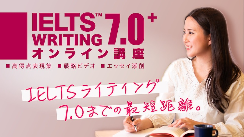 IELTS ライティング オンライン講義