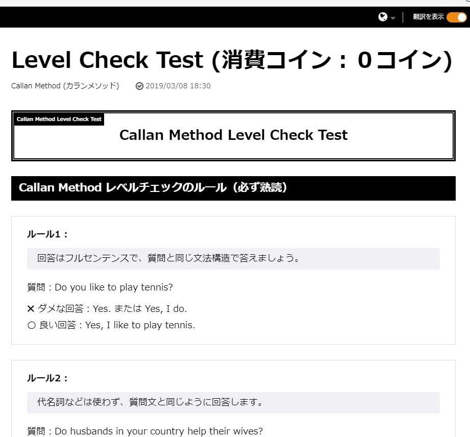 ネイティブキャンプ カランメソッド レベルチェックテスト