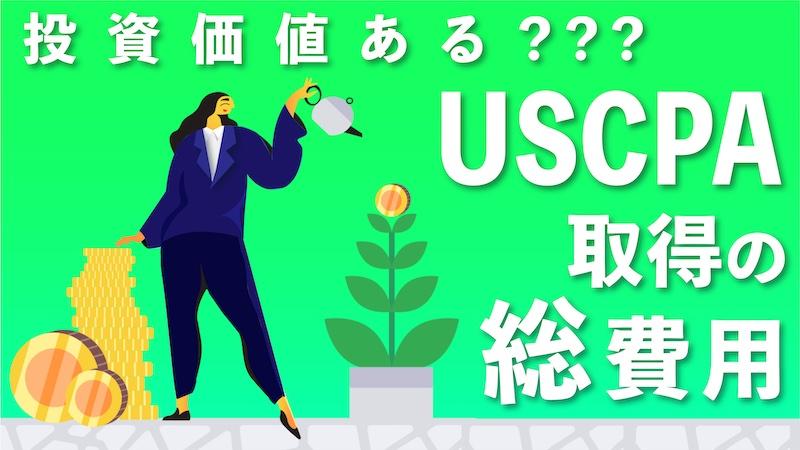 USCPAの投資価値・取得費用