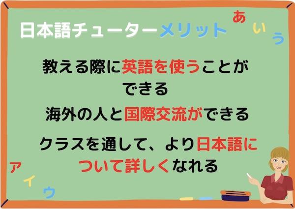 日本語チューターメリット
