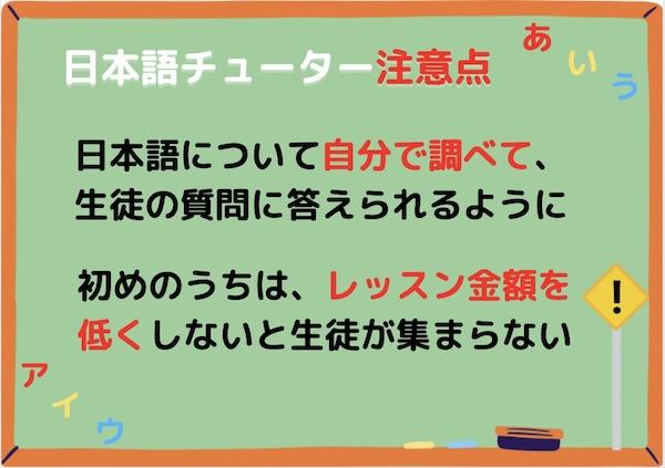 日本語チューター注意点