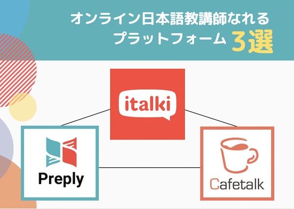 日本語講師プラットフォーム