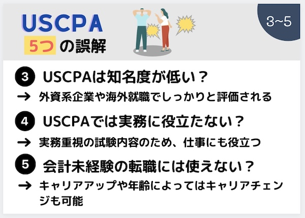 USCPA誤解 2