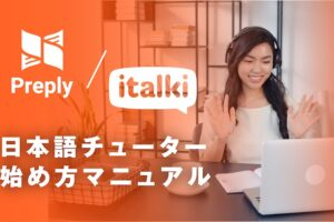 preply 日本語講師 始め方