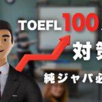 TOEFL100点突破・対策法