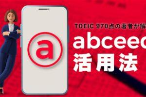 abceed アプリ活用法